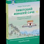 sache-book